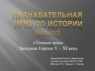 «Темные века» Западная Европа  V  –  XI  века