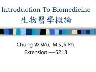 Introduction To Biomedicine 生物醫學概論