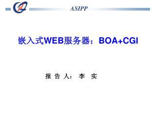嵌入式 WEB 服务器: BOA+CGI