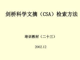剑桥科学文摘( CSA )检索方法