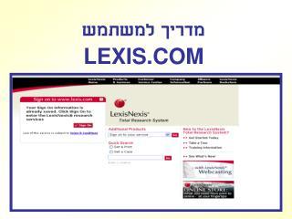 מדריך למשתמש LEXIS.COM