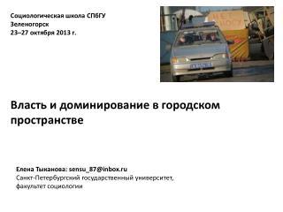 Елена Тыканова : sensu _87 @inbox.ru Санкт-Петербургский государственный университет,