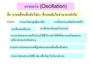 การแกว่ง  (Oscillation)