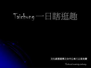 Taichung 一日瞎逛趣