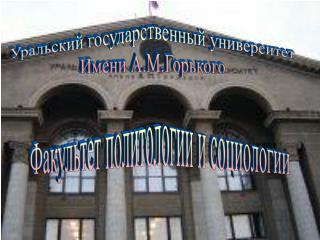Уральский государственный университет Имени А.М.Горького