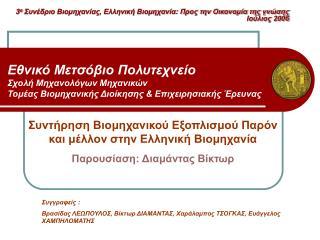 Συντήρηση Βιομηχανικού Εξοπλισμού Παρόν και μέλλον στην Ελληνική Βιομηχανία