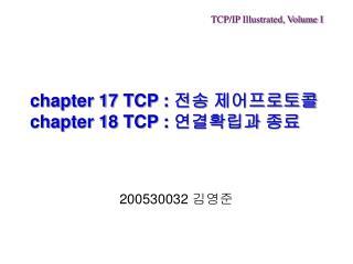 chapter 17 TCP :  전송 제어프로토콜 chapter 18 TCP :  연결확립과 종료