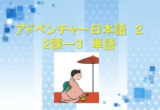 アドベンチャー日本語 2 2課ー3 単語