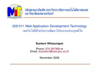 229-511 Web Application Development Technology เทคโนโลยีสำหรับการพัฒนาโปรแกรมประยุกต์เว็บ