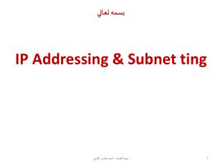 بسمه تعالي IP Addressing & Subnet ting