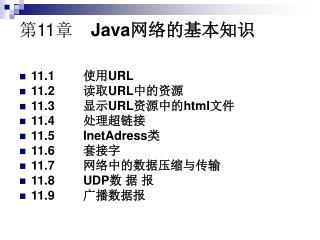 第 11 章  Java 网络的基本知识