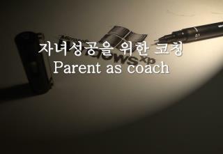 자녀성공을 위한 코칭 Parent as coach