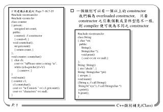 //  用建構函數範例   Page:7-18,7-25 #include <iostream.h> #include <conio.h> class counter { private: