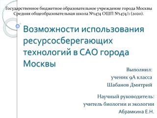 Возможности использования ресурсосберегающих технологий в САО города Москвы