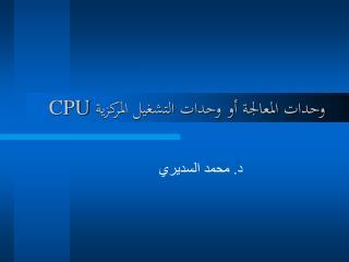 د. محمد السديري