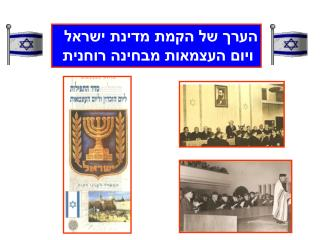 הערך של הקמת מדינת ישראל  ויום העצמאות מבחינה רוחנית