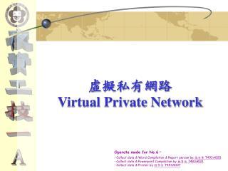 虛擬私有網路 Virtual Private Network