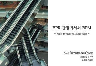 BPR  관점에서의  BPM