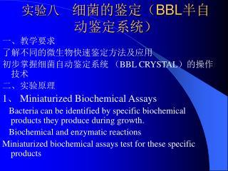 实验八  细菌的鉴定( BBL 半自动鉴定系统)