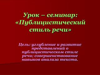 Урок – семинар: «Публицистический стиль речи»