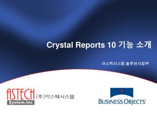Crystal Reports 10  기능 소개