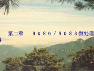 第二章   8086/8088微处理器