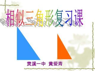 相似三角形复习课