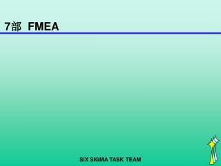 7 部   FMEA