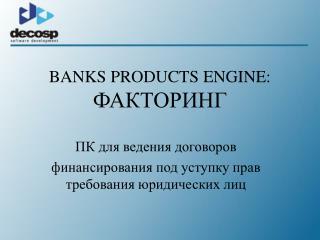 BANKS PRODUCTS ENGINE: ФАКТОРИНГ