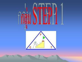 กลุ่ม  STEP 1