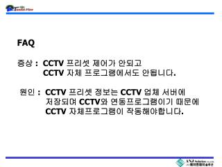 ◈  CCTV preset  대응 방법