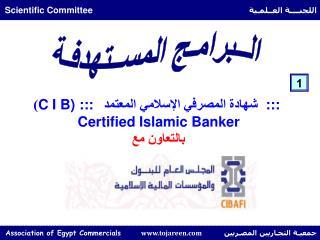 جمعيـة التجـاريين المصـريين Association of Egypt Commercials tojareen
