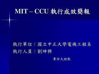 MIT – CCU  執行成效簡報