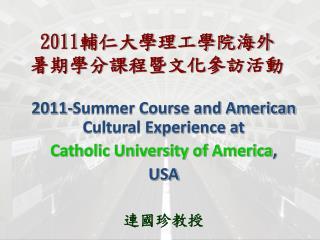 2011 輔仁大學理工學院海外 暑期學分課程暨文化參訪活動