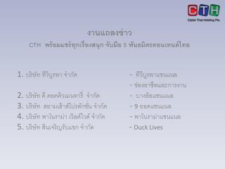 งานแถลงข่าว  CTH   พร้อมแชร์ทุกเรื่องสนุก จับมือ  5 พันธมิตรคอนเทนต์ไทย