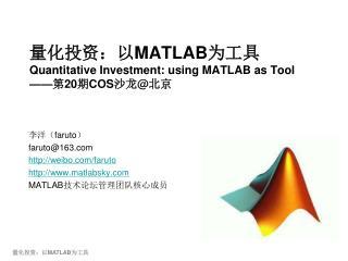 量化投资:以 MATLAB 为工具 Quantitative Investment: using MATLAB as Tool —— 第 20 期 COS 沙龙 @ 北京