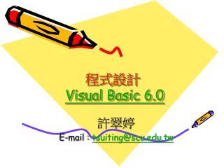 程式設計 Visual Basic 6.0