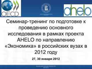 Высшая школа экономики, Москва, 2012 hse.ru