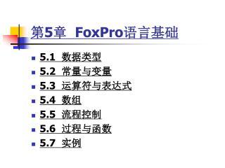 第 5 章   FoxPro 语言基础