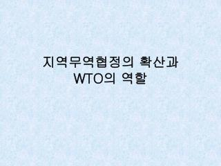 ??????? ???  WTO ? ??