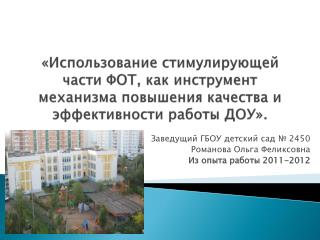 Заведущий ГБОУ детский сад № 2450  Романова Ольга Феликсовна Из опыта работы 2011-2012