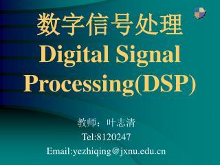 数字信号处理 Digital Signal Processing(DSP)