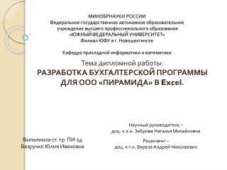 Тема дипломной работы: РАЗРАБОТКА БУХГАЛТЕРСКОЙ ПРОГРАММЫ ДЛЯ ООО «ПИРАМИДА» В  Excel .