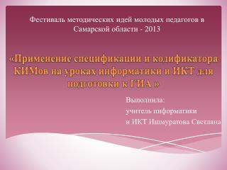 Фестиваль методических идей молодых педагогов в Самарской области - 2013