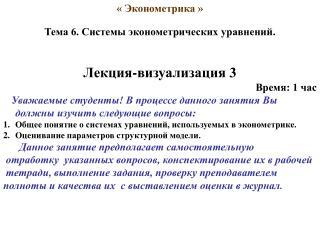 « Эконометрика » Тема 6. Системы эконометрических уравнений. Лекция-визуализация 3 Время: 1 час
