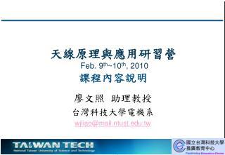 天線原理與應用研習營  Feb. 9 th ~10 th , 2010 課程內容說明