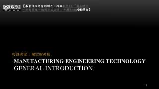 MANUFACTURING ENGINEERING TECHNOLOGY  GENERAL INTRODUCTION