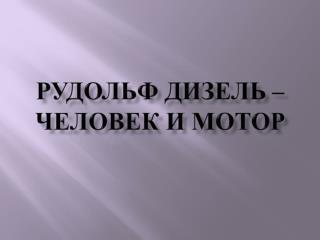 Рудольф Дизель – человек и мотор