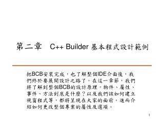 第二章    C++ Builder  基本程式設計範例