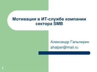 Мотивация в  ИТ-службе  компании  сектора  SMB